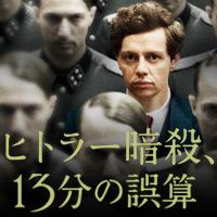 映画「ヒトラー暗殺、13分の誤算」公式サイト